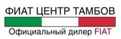 Автосалон ФИАТ ЦЕНТР ТАМБОВ, Тамбов. Все автосалоны Тамбова на vtambove.ru