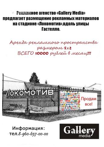 """Рекламные места на стадионе  """"Локомотив """" ."""