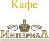 Кафе - банкетный зал «Империал», Тамбов