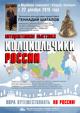 Выставка «Колокольчики России»