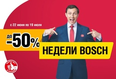 Акция «Недели Bosch»