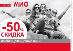 Акция «Скидка 50%»