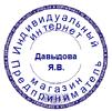ИП Давыдова