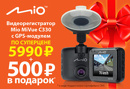 Акция на видеорегистратор Mio MiVue C330