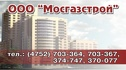 ООО «Мосгазстрой»