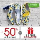 Акция «-50% на вторую пару обуви»