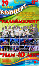 Концерт Образцового хореографического ансамбля «Калейдоскоп» — «Нам — 10 лет!»