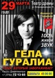 Концерт Гелы Гуралиа
