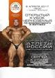 Третий Открытый кубок Черноземья по бодибилдингу и фитнесу