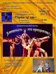 Концертная программа «Танцевать - это прекрасно!»