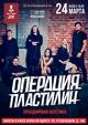 Концерт группы «Операция пластилин»
