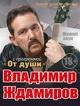 Концерт Владимира Ждамирова
