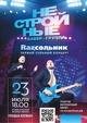 Концерт кавер-группы «Нестройные»
