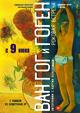 Выставка «Роковая встреча. Винсент Ван Гог и Поль Гоген»
