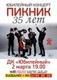 Юбилейный концерт группы «Пикник»