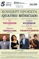 Концерт проекта «Quatre musician»
