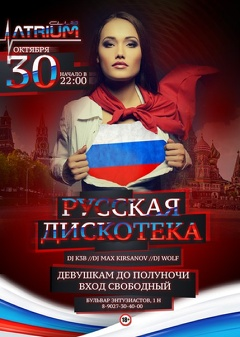 Частные русские вечеринки фото 686-814