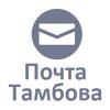 Почта Тамбова