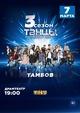 Танцевальное шоу «Танцы. 3 сезон»