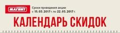 Акция «Календарь скидок»