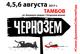 Рок-фестиваль «Чернозём - 2017»