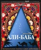 Спектакль «Али-Баба»