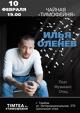 Концерт Ильи Оленева