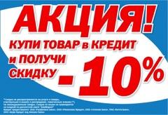 Скидка -10%