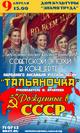 Концерт «Рождённые в СССР»