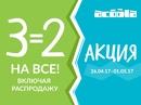 Акция «3=2»