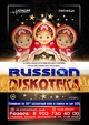 Вечеринка «Русская дискотека»