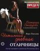 Моноспектакль «Интимный дневник отличницы»