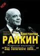 Моноспектакль Константина Райкина «Над балаганом небо...»