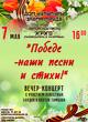 Вечер-концерт «Победе - наши песни и стихи!»