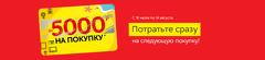 Акция «До 5000 рублей на покупку»