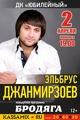 Концерт Эльбруса Джанмирзоева
