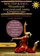 Мастер-класс «Индийский классический танец Кучипуди»