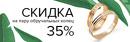 Акция «Скидка 35% на пару обручальных колец»