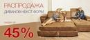 Распродажа мягкой мебели «Лазурит»