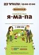 Семейный фестиваль «Я-Ма-Па»