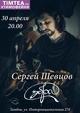 Концерт Сергея Шевцова