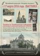 Выставка «Тамбов и Тамбовская губерния в почтовых открытках прошлого столетия»