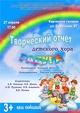 Творческий отчет детского хора «Радуга»