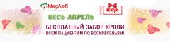 Акция «Бесплатный забор крови»