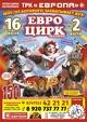 Цирк-шапито «Евро Цирк»