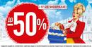 Акция «Скидки до -50% в Л'Этуаль!»
