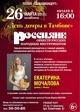 Концерт «День домры в Тамбове»