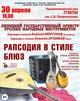 Концерт «Рапсодия в стиле блюз»