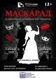 Спектакль «Маскарад»