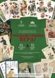 Выставка «Что Наша Жизнь? Игра!»